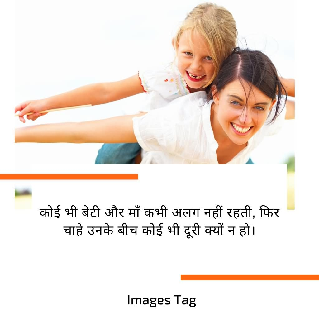 Best Mother Daughter Relationship Quotes In Hindi