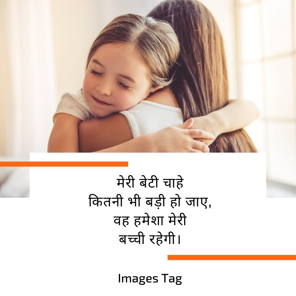 Best Quotes On Mother Daughter Relationship In Hindi