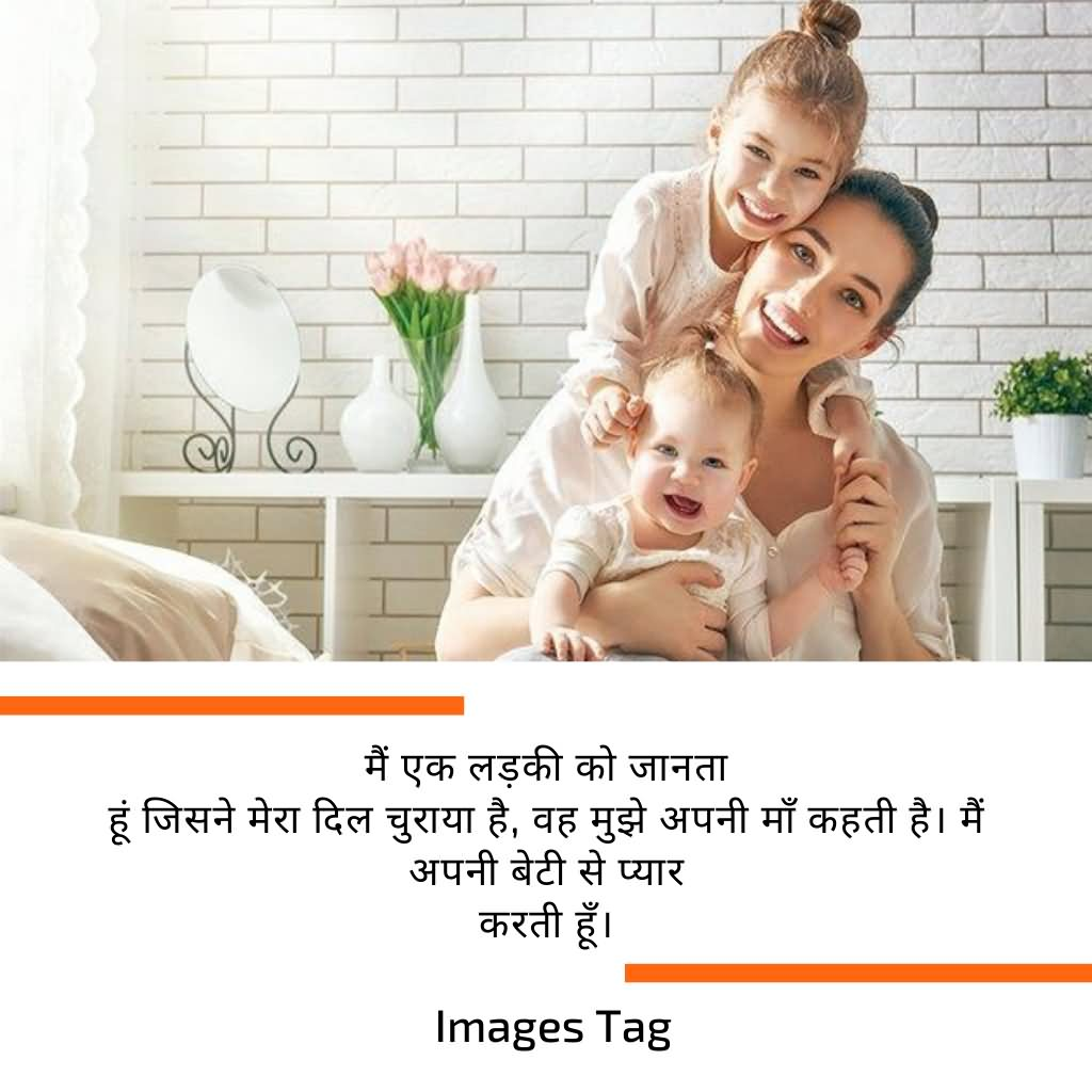 Daughters Day Quotes In Hindi