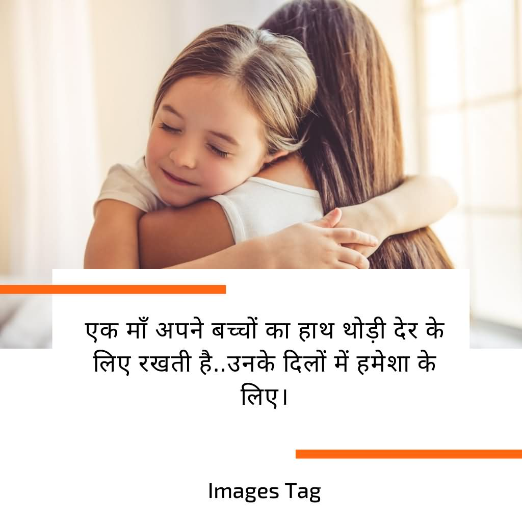 Maa Beti Quotes On Mother Daughter Relationship In Hindi
