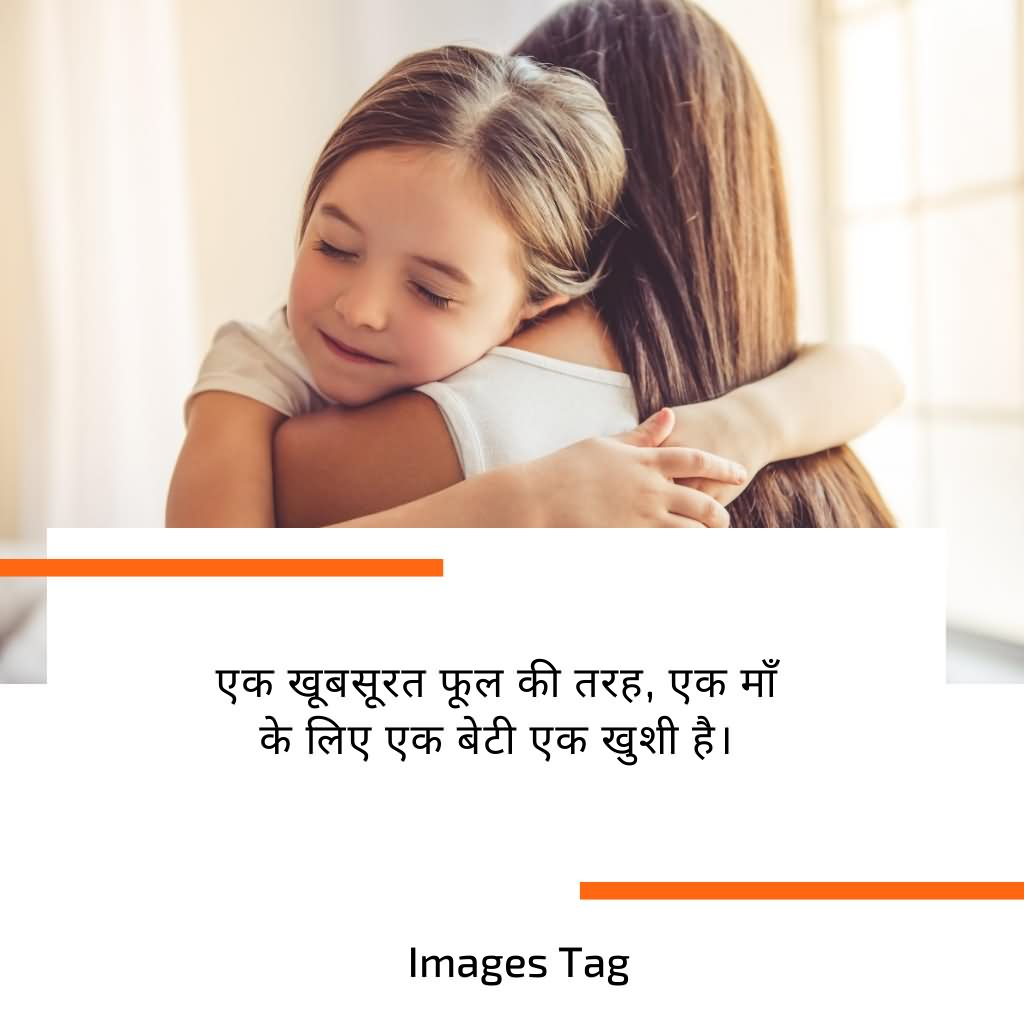 Very Emotional Mother Daughter Quotes In Hindi